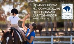 Обучение для тренеров конных клубов